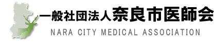 奈良市医師会