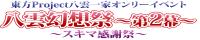 【八雲幻想祭~第2幕~】バナー